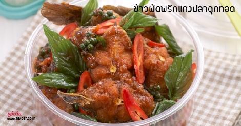 ข้าวผัดพริกแกงปลาดุกทอด สูตรอาหาร วิธีทำ แม่บ้าน