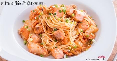 สปาเกตตีผัดกิมจิแซลมอน สูตรอาหาร วิธีทำ แม่บ้าน