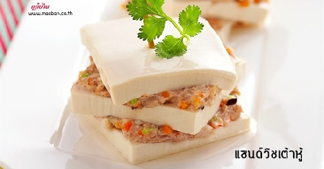แซนด์วิชเต้าหู้ สูตรอาหาร วิธีทำ แม่บ้าน