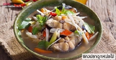 แกงปลาดุกหน่อไม้ สูตรอาหาร วิธีทำ แม่บ้าน