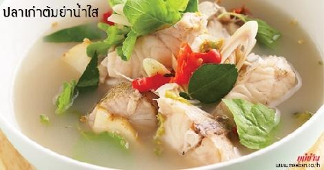 ปลาเก๋าต้มยำน้ำใส สูตรอาหาร วิธีทำ แม่บ้าน