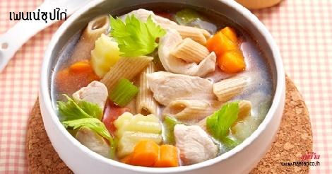 เพนเน่ซุปไก่ สูตรอาหาร วิธีทำ แม่บ้าน