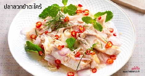 ปลาลวกยำตะไคร้ สูตรอาหาร วิธีทำ แม่บ้าน