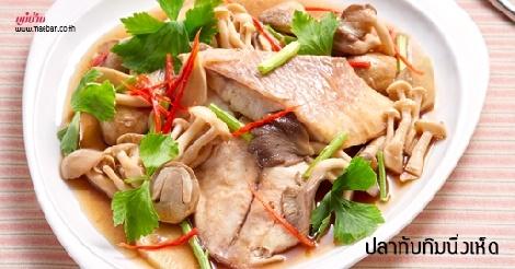 ปลาทับทิมนึ่งเห็ด สูตรอาหาร วิธีทำ แม่บ้าน