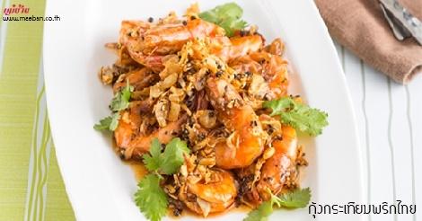 กุ้งกระเทียมพริกไทย สูตรอาหาร วิธีทำ แม่บ้าน