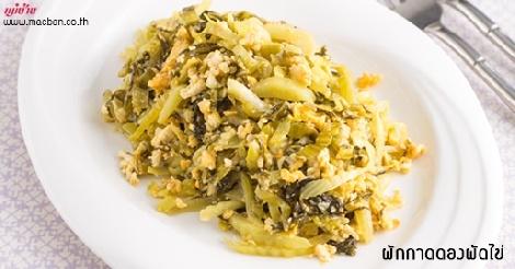 ผักกาดดองผัดไข่ สูตรอาหาร วิธีทำ แม่บ้าน