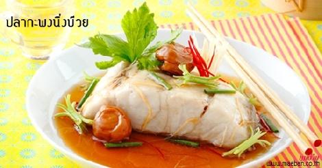 ปลากะพงนึ่งบ๊วย สูตรอาหาร วิธีทำ แม่บ้าน