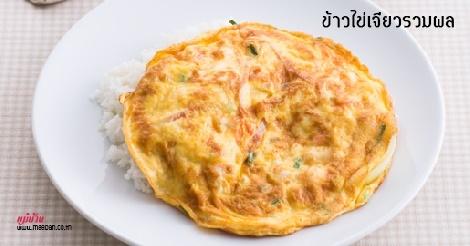 ข้าวไข่เจียวรวมผล สูตรอาหาร วิธีทำ แม่บ้าน