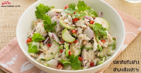 ปลาทับทิมย่างยำมะเขือเปราะ สูตรอาหาร วิธีทำ แม่บ้าน