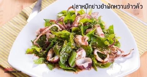 ปลาหมึกย่างยำผักหวานข้าวคั่ว สูตรอาหาร วิธีทำ แม่บ้าน