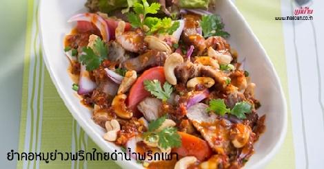 ยำคอหมูย่างพริกไทยดำน้ำพริกเผา สูตรอาหาร วิธีทำ แม่บ้าน