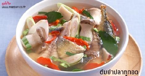 ต้มยำปลาทูทอด สูตรอาหาร วิธีทำ แม่บ้าน