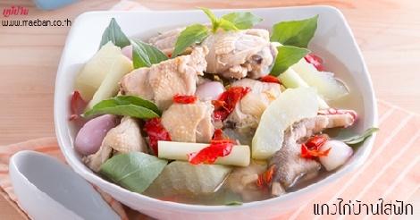 แกงไก่บ้านใส่ฟัก สูตรอาหาร วิธีทำ แม่บ้าน