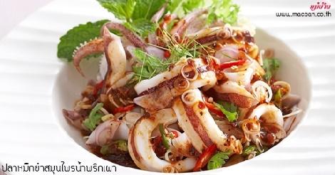 ปลาหมึกยำสมุนไพรน้ำพริกเผา สูตรอาหาร วิธีทำ แม่บ้าน