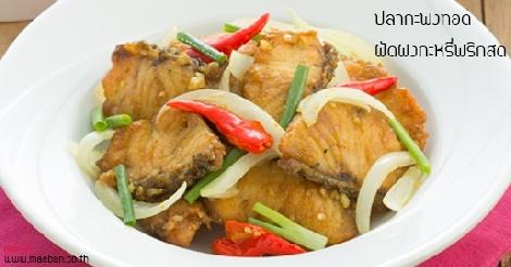ปลากะพงทอดผัดผงกะหรี่พริกสด สูตรอาหาร วิธีทำ แม่บ้าน