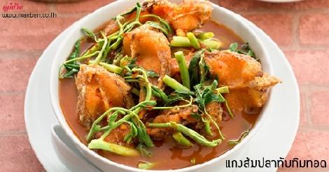 แกงส้มปลาทับทิมทอด สูตรอาหาร วิธีทำ แม่บ้าน