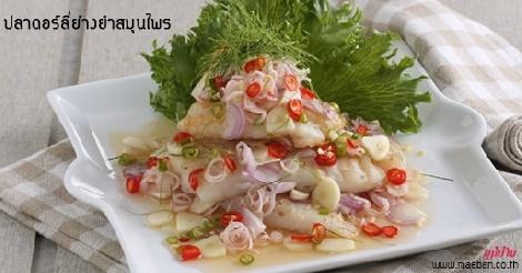ปลาดอร์ลี่ย่างกระเทียมพริกไทย สูตรอาหาร วิธีทำ แม่บ้าน