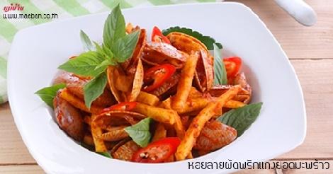 หอยลายผัดพริกแกงยอดมะพร้าว สูตรอาหาร วิธีทำ แม่บ้าน
