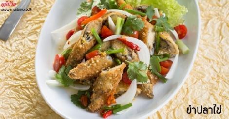 ยำปลาไข่ สูตรอาหาร วิธีทำ แม่บ้าน