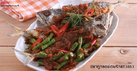 ปลาทูทอดผัดพริกแกงแดง สูตรอาหาร วิธีทำ แม่บ้าน
