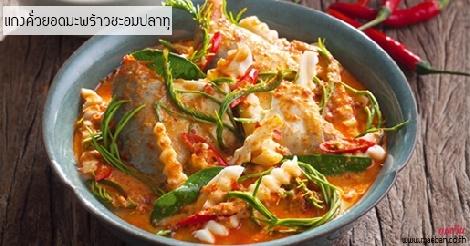 แกงคั่วยอดมะพร้าวชะอมปลาทู สูตรอาหาร วิธีทำ แม่บ้าน