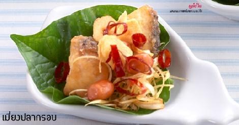 เมี่ยงปลากรอบ สูตรอาหาร วิธีทำ แม่บ้าน