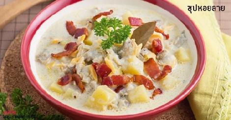 ซุปหอยลาย สูตรอาหาร วิธีทำ แม่บ้าน
