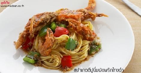 สปาเกตตีปูนิ่มผัดพริกไทยดำ สูตรอาหาร วิธีทำ แม่บ้าน