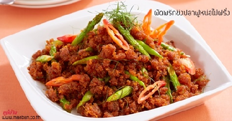 ผัดพริกขิงปลาฟูหน่อไม้ฝรั่ง สูตรอาหาร วิธีทำ แม่บ้าน