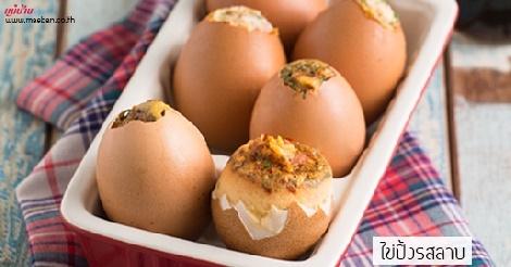 ไข่ปิ้งรสลาบ สูตรอาหาร วิธีทำ แม่บ้าน