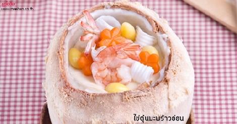 ไข่ตุ๋นมะพร้าวอ่อน สูตรอาหาร วิธีทำ แม่บ้าน