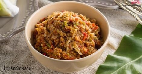 น้ำพริกผักหลาม สูตรอาหาร วิธีทำ แม่บ้าน