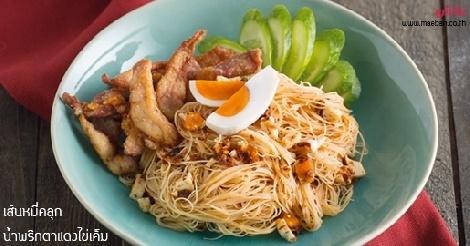 เส้นหมี่คลุกน้ำพริกตาแดงไข่เค็ม สูตรอาหาร วิธีทำ แม่บ้าน