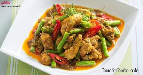 ไก่ผัดถั่วน้ำพริกแกงใต้ สูตรอาหาร วิธีทำ แม่บ้าน