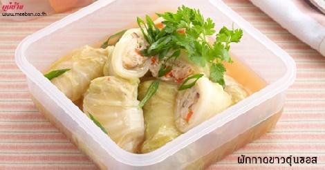 ผักกาดขาวตุ๋นซอส สูตรอาหาร วิธีทำ แม่บ้าน