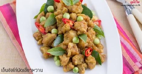เอ็นข้อไก่ผัดเขียวหวาน สูตรอาหาร วิธีทำ แม่บ้าน