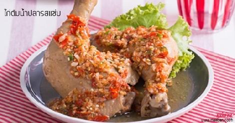 ไก่ต้มน้ำปลารสแซ่บ สูตรอาหาร วิธีทำ แม่บ้าน
