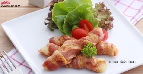 เบคอนห่อชีสทอด สูตรอาหาร วิธีทำ แม่บ้าน
