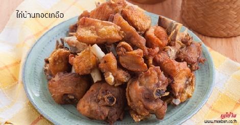 ไก่บ้านทอดเกลือ สูตรอาหาร วิธีทำ แม่บ้าน