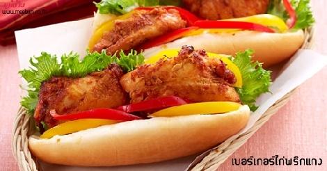 เบอร์เกอร์ไก่พริกแกง สูตรอาหาร วิธีทำ แม่บ้าน