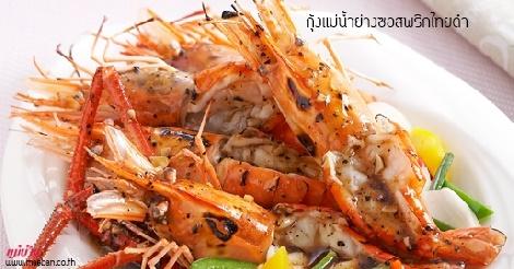 กุ้งแม่น้ำย่างซอสพริกไทยดำ สูตรอาหาร วิธีทำ แม่บ้าน