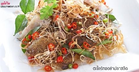 ตะไคร้ทอดยำปลาสลิด สูตรอาหาร วิธีทำ แม่บ้าน