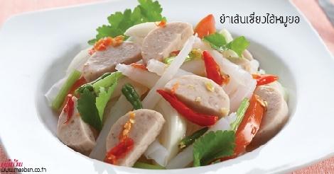 ยำเส้นเซี่ยงไฮ้หมูยอ สูตรอาหาร วิธีทำ แม่บ้าน