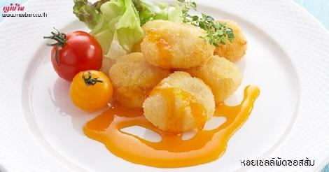 หอยเชลล์ผัดซอสส้ม สูตรอาหาร วิธีทำ แม่บ้าน