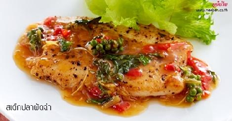 สเต๊กปลาผัดฉ่า สูตรอาหาร วิธีทำ แม่บ้าน