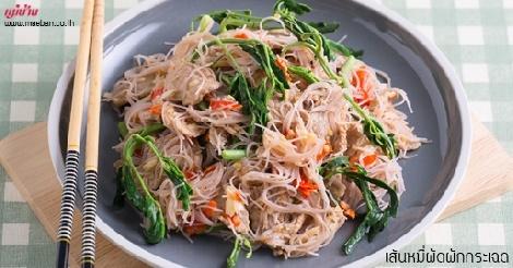 เส้นหมี่ผัดผักกระเฉด สูตรอาหาร วิธีทำ แม่บ้าน