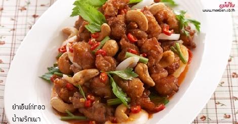 ยำเอ็นไก่ทอดน้ำพริกเผา สูตรอาหาร วิธีทำ แม่บ้าน