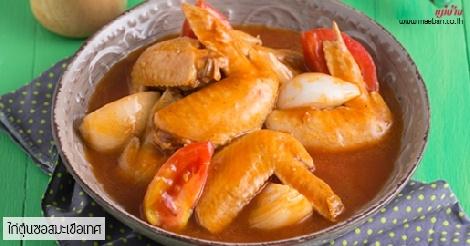 ไก่ตุ๋นซอสมะเขือเทศ สูตรอาหาร วิธีทำ แม่บ้าน