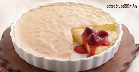 สตรอว์เบอร์รีชีสเค้ก สูตรอาหาร วิธีทำ แม่บ้าน