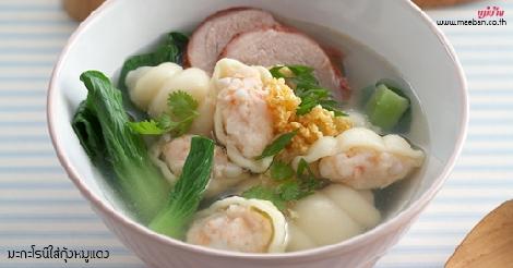 มะกะโรนีใส่กุ้งหมูแดง สูตรอาหาร วิธีทำ แม่บ้าน